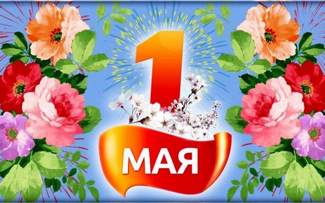 С праздником, с 1 мая!